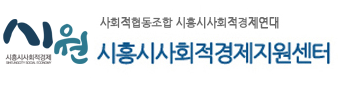 시흥시사회적경제지원센터